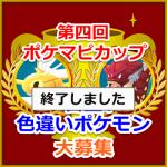【ポケモンGO】第四回ポケマピカップ開催!1番重い金色のコイキング、1番重い赤色のギャラドスをゲットしよう