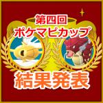 【ポケモンGO】第四回ポケマピカップ結果発表!たくさんの重い色違いポケモン(金色のコイキング、赤色のギャラドス)のご応募、ありがとうございました