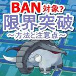 【ポケモンGO】BANされる?限界突破の方法と注意点