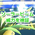 【ポケモンGO】ナッシーのソーラービームの破壊力を検証!瞬間火力最強の組み合わせです