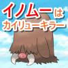 【ポケモンGO】イノムーはカイリューキラー!「こなゆき/ゆきなだれ」でカイリュー対策