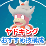 【ポケモンGO】ヤドキングのおすすめ技構成!ふぶきとだいもんじを徹底比較