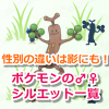 【ポケモンGO】性別によって違う!「かくれているポケモン」に表示されるのオスメス(雄雌)の影(シルエット)一覧