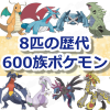 【ポケモンGO】カイリューとバンギラスは600族! 歴代の600族を紹介するよ!