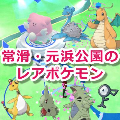 ポケモンGO愛知県常滑駅・元浜公園