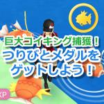 【ポケモンGO】みずポケモン出現イベントで「つりびと」金メダルをゲット!巨大なコイキングを集めよう