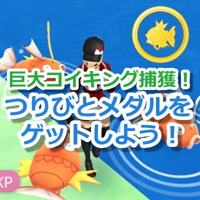 ポケモンGOコイキングつりびとメダル