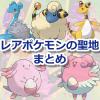 【ポケモンGO】レアポケモンの聖地!日本全国の激熱おすすめスポットまとめ