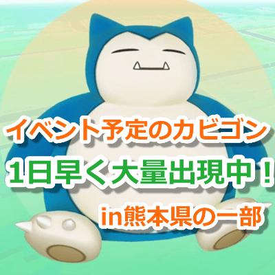 ポケモンGOカビゴン熊本大分出現イベント