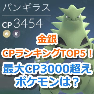 ポケモンGO最大CP3000バンギラス