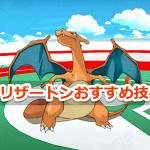 【ポケモンGO】リザードンのおすすめ技構成!新技ほのおのうずとオーバーヒートが強力!