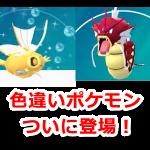 【ポケモンGO】色違いポケモン実装!金のコイキング、赤いギャラドスが手に入るよ!