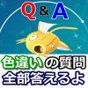 【ポケモンGO】色違いポケモンQ&Aまとめ一覧!色違いについての質問に何でも答えるよ
