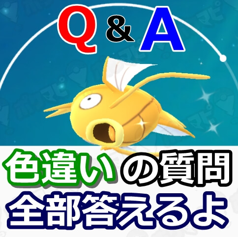 色違いポケモンQ&Aまとめ