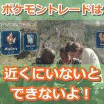 【ポケモンGO】トレード方法は通信交換ではなく対面での直接交換!トレード実装は2017年後半の予定