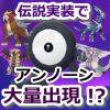 【ポケモンGO】伝説ポケモン実装イベントでアンノーンの出現率がアップする!?