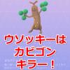 【ポケモンGO】ウソッキーは10kmタマゴハズレ枠? カビゴンキラーで使えるよ!