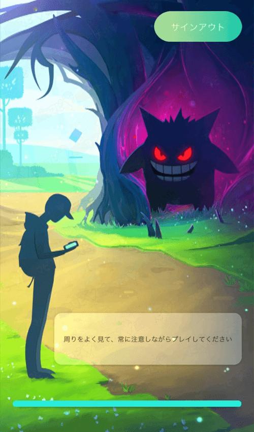 ポケモンGO起動画面ゲンガー