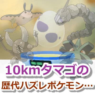 ポケモンGO10kmタマゴハズレポケモン