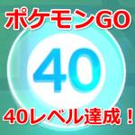 【ポケモンGO】ポケモンGO、40レベル達成! 上場企業社長も40レベル達成へ!
