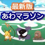 【ポケモンGO】あわマラソン最新版!ゴース、ディグダ、ライチュウで名声1000稼ごう!