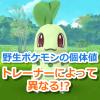 【ポケモンGO】野生ポケモンの個体値や技がトレーナーによって異なる仕様に変更?