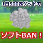 【ポケモンGO】1日に500匹以上ポケモンをゲットするとソフトBAN→次の1日は200匹までしか捕まえられなくなる