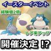 【ポケモンGO】イースターイベント開催決定!?経験値XP2倍とタマゴのレアポケモン確率アップのウワサ
