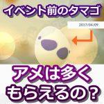 【ポケモンGO】イベント前入手のタマゴも、イベント開始後にふかそうちに入れるとアメが多く貰えるよ!