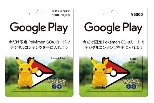 ポケGOギフトカード種類
