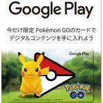 【ポケモンGO】Pokémon GOデザインのGoogle Play ギフトカードが発売中!クーポンももらえるよ