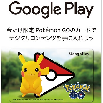 ポケモンGO Google Play