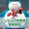 【ポケモンGO】ハッサムで倒す!防衛ポケモン別、撃破時間で見るおすすめ技構成