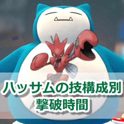 ポケモンGOハッサム