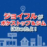 【ポケモンGO】ジョイフルがポケストップ&ジムになった!