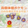 【ポケモンGO】高個体値ポケモンのみを表示できるようになったよ!リアルタイムマップに新機能追加!