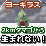 【ポケモンGO】ヨーギラスは2kmタマゴから生まれない!?10kmタマゴからしか孵化しないから注意