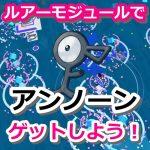 【ポケモンGO】アンノーンはルアーモジュールでも出現するよ!