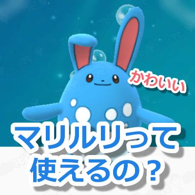 Go 技 ポケモン マリルリ