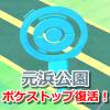 【ポケモンGO】削除されていた元浜公園のポケストップが復活!