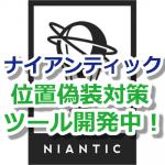 【ポケモンGO】Niantic(ナイアンティック)が公式サポートTwitterを開設!位置偽装対策ツールを開発中と回答