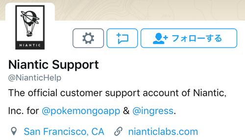 ナイアンティックサポートツイッター