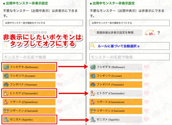 pgoサーチピゴサ使い方設定方法