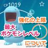 【ポケモンGO】強化できるポケモンレベルは最大39まで!トレーナーレベル38以降は固定