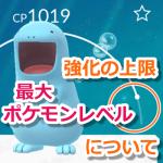 【ポケモンGO】強化できるポケモンレベルは最大40!トレーナーレベル38以下はTL+2まで強化可能!