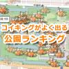 【ポケモンGO】金のコイキングマラソンで色違いをゲット!コイキングが出現しやすい公園ランキング!