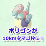 【ポケモンGO】ポリゴンが10kmタマゴ枠に変更!レアポケモンの密度が高まったよ!