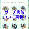 【ポケモンGO】サーチ機能「ポケストップのちかくにいるポケモン(ニアバイ)」が実装!使い方を教えるよ!