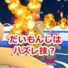 【ポケモンGO】バンギラスの「だいもんじ」はハズレ技?弱い技と言われる3つの理由