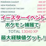 【ポケモンGO】イースターイベント中に捕獲最大の経験値を獲得!捕獲で13,000XPゲットも夢じゃない